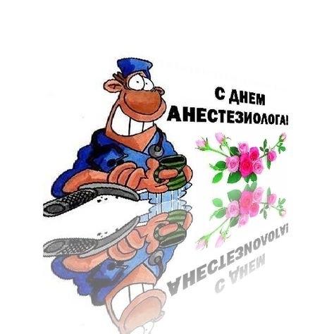 Фото на праздник 16 октября Всемирный день анестезиолога002
