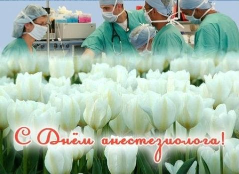 Фото на праздник 16 октября Всемирный день анестезиолога003