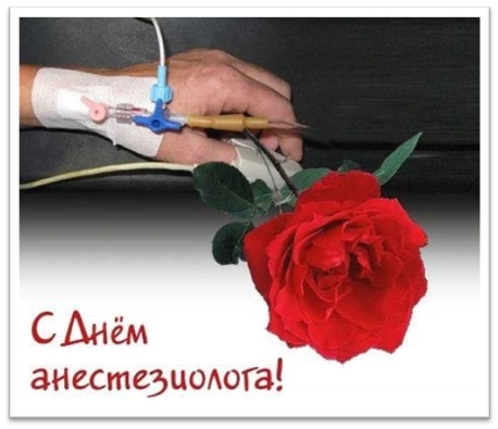 Фото на праздник 16 октября Всемирный день анестезиолога004