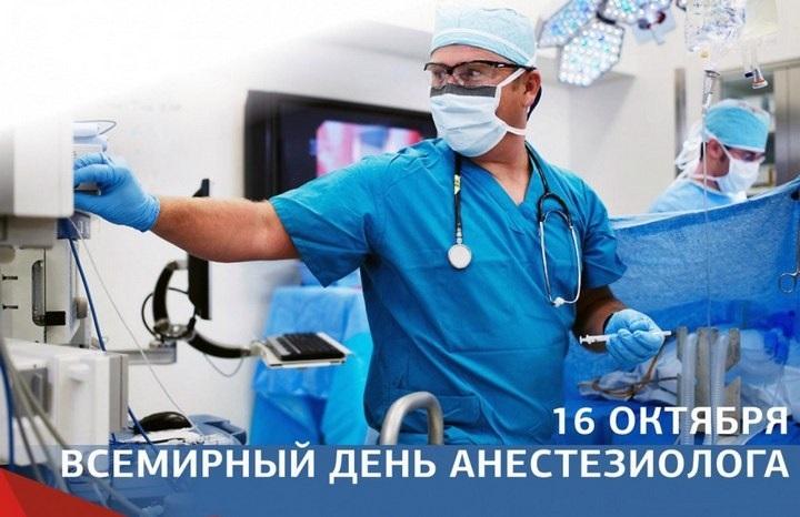Фото на праздник 16 октября Всемирный день анестезиолога005