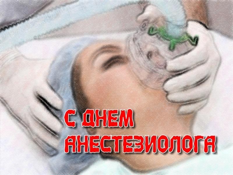 Фото на праздник 16 октября Всемирный день анестезиолога008