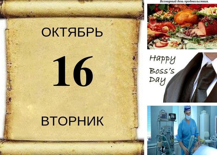 Фото на праздник 16 октября Всемирный день анестезиолога011