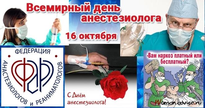 Фото на праздник 16 октября Всемирный день анестезиолога012