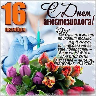 Фото на праздник 16 октября Всемирный день анестезиолога014