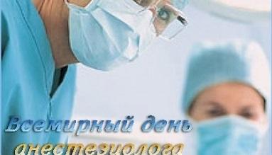 Фото на праздник 16 октября Всемирный день анестезиолога015