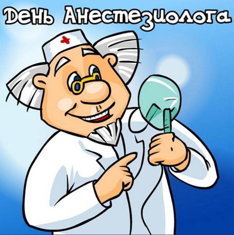 Фото на праздник 16 октября Всемирный день анестезиолога016