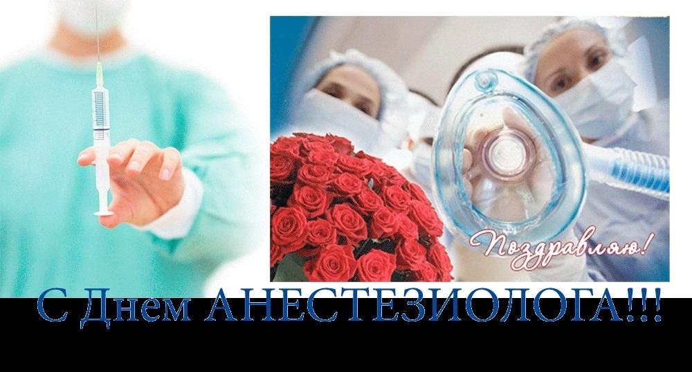 Фото на праздник 16 октября Всемирный день анестезиолога017