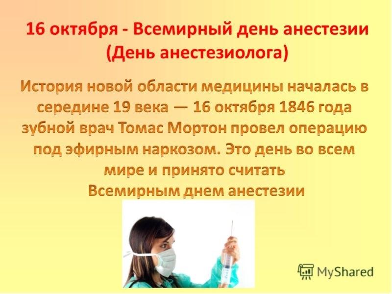 Фото на праздник 16 октября Всемирный день анестезиолога018