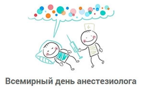 Фото на праздник 16 октября Всемирный день анестезиолога020