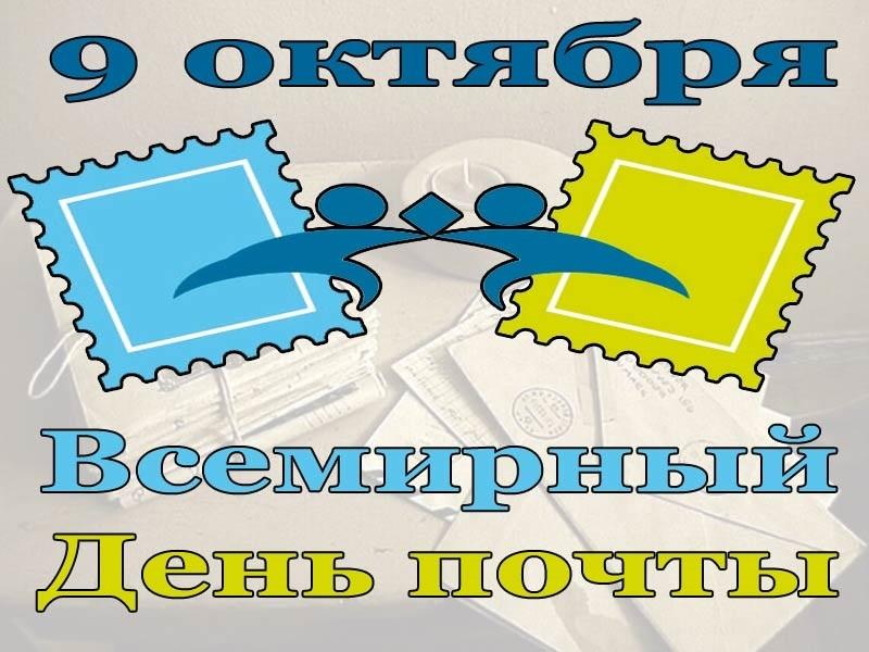 Фото на праздник 9 октября Всемирный день почты001