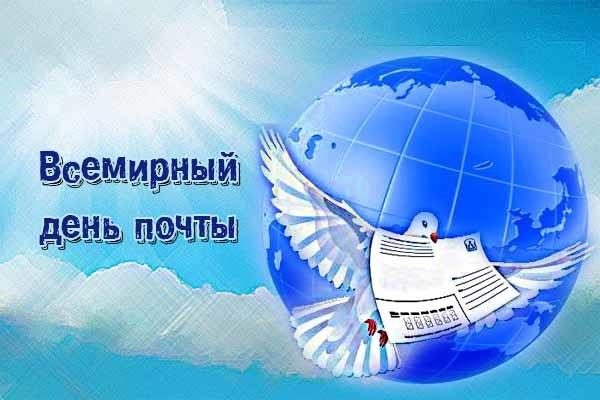 Фото на праздник 9 октября Всемирный день почты002