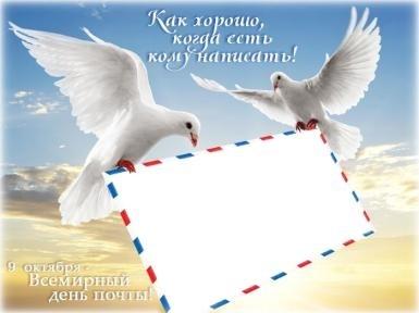 Фото на праздник 9 октября Всемирный день почты004