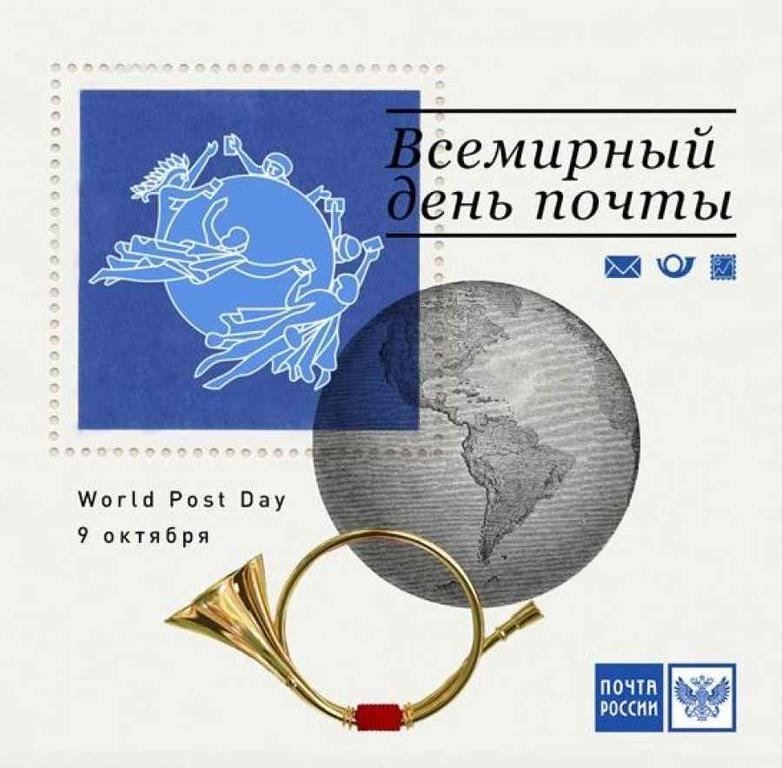 Фото на праздник 9 октября Всемирный день почты005