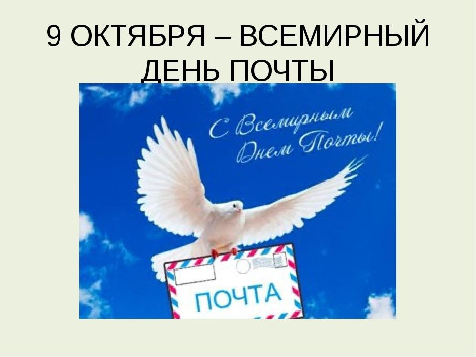 Фото на праздник 9 октября Всемирный день почты008