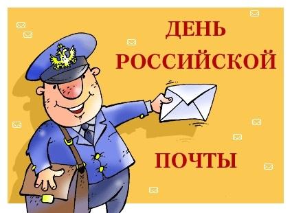 Фото на праздник 9 октября Всемирный день почты010