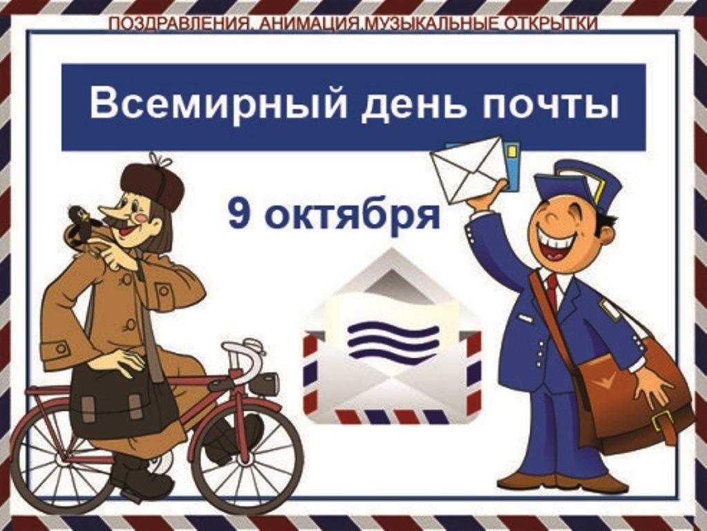 Фото на праздник 9 октября Всемирный день почты011