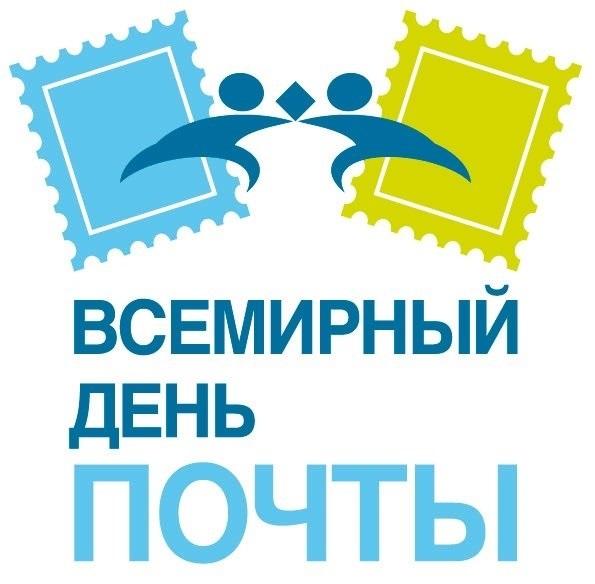 Фото на праздник 9 октября Всемирный день почты012