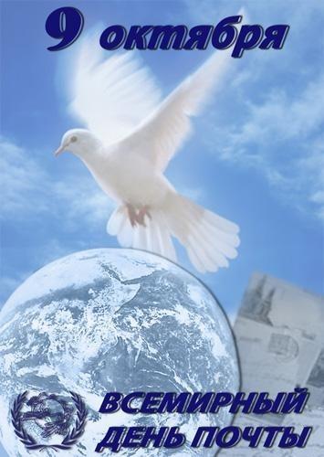 Фото на праздник 9 октября Всемирный день почты013