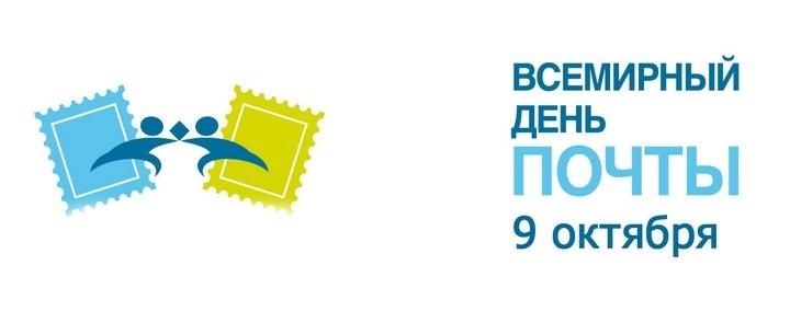 Фото на праздник 9 октября Всемирный день почты015