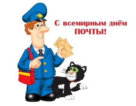 Фото на праздник 9 октября Всемирный день почты016