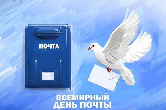 Фото на праздник 9 октября Всемирный день почты017