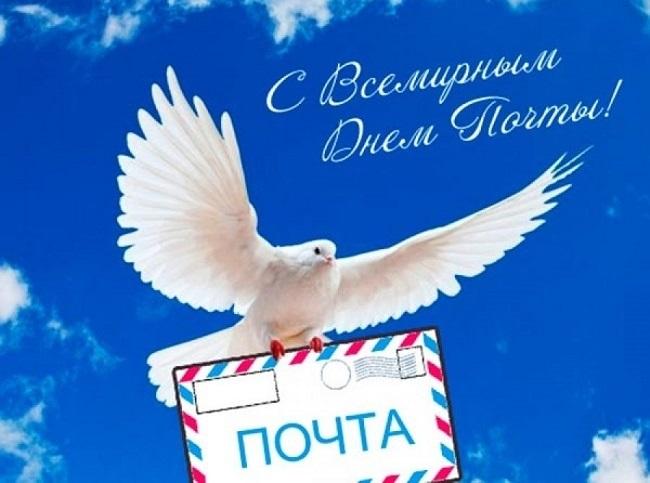 Фото на праздник 9 октября Всемирный день почты018