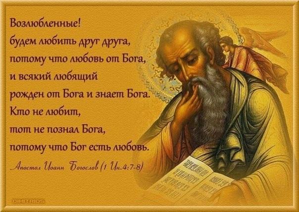 Фото на праздник 9 октября Преставление Иоанна Богослова004