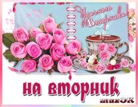 Хорошего вторника открытки и картинки013