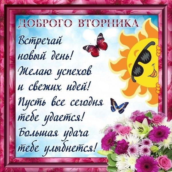 Хорошего вторника открытки и картинки014