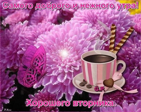 Гифки доброе утро вторника картинки