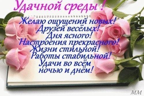Хорошего дня в среду картинки и открытки004