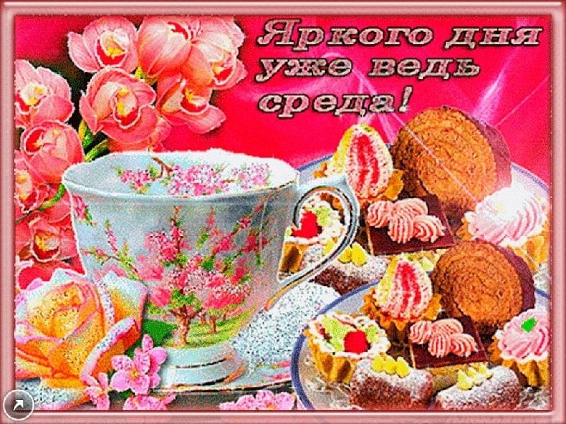 Хорошего дня в среду картинки и открытки011