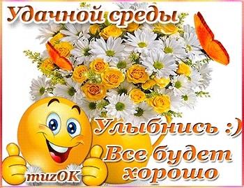 Хорошего дня в среду картинки и открытки012