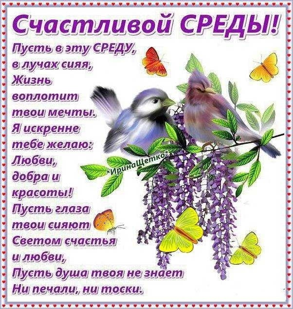 Хорошего дня в среду картинки и открытки017
