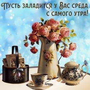 Хорошего дня в среду картинки и открытки021