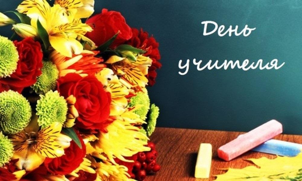 Цветы картинки на день учителя001
