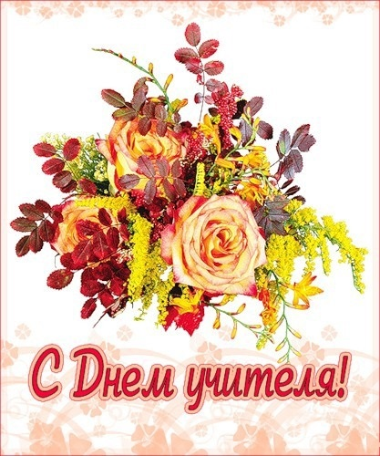 Цветы картинки на день учителя002