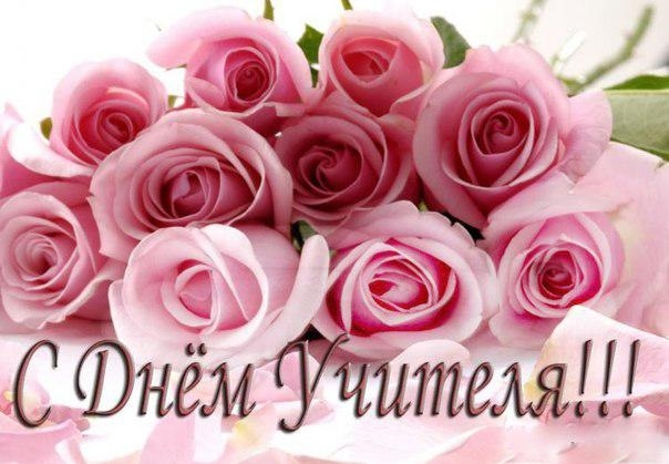 Цветы картинки на день учителя007