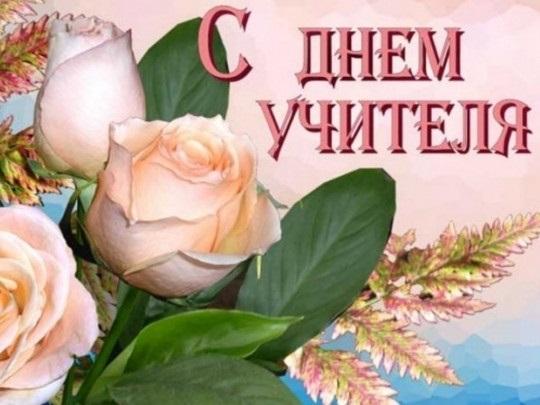 Цветы картинки на день учителя011