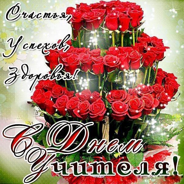 Цветы картинки на день учителя012