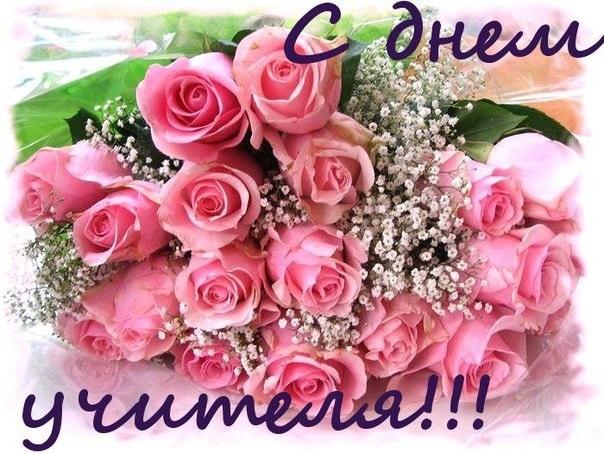 Цветы картинки на день учителя014