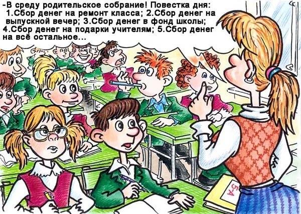 Шаржи на день учителя009