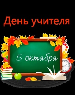 Школьная доска на день учителя008