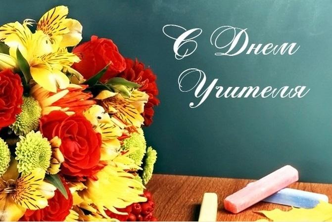 Школьная доска на день учителя011