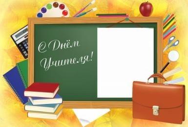 Школьная доска на день учителя012