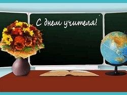 Школьная доска на день учителя013