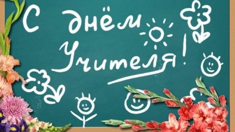Школьная доска на день учителя019