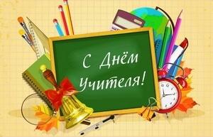 Школьная доска на день учителя020