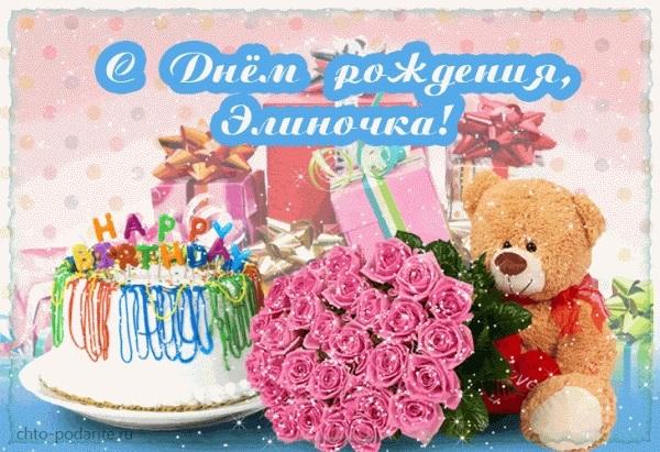 Элина с днем рождения фото и картинки007