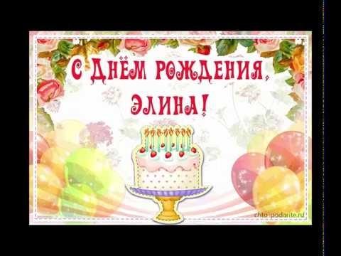 Элина с днем рождения фото и картинки011